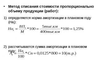 Метод списания стоимости пропорционально объему продукции (работ): Метод списани