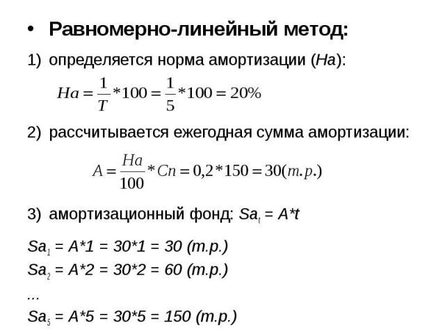 Равномерно-линейный метод: Равномерно-линейный метод: определяется норма амортизации (На): рассчитывается ежегодная сумма амортизации: амортизационный фонд: Sаt = А*t Sа1 = А*1 = 30*1 = 30 (т.р.) Sа2 = А*2 = 30*2 = 60 (т.р.) ... Sа5 = А*5 = 30*5 = 1…