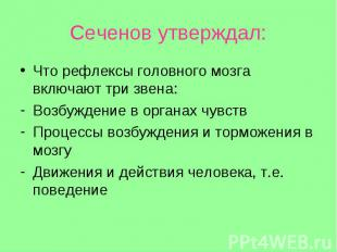 Сеченов утверждал: Что рефлексы головного мозга включают три звена: Возбуждение