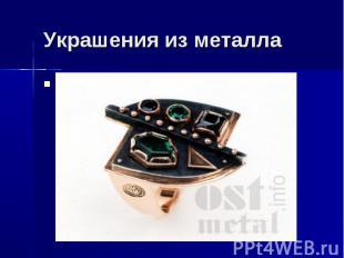 Украшения из металла Из чего делаются браслеты, кольца и подвески ? Из различных