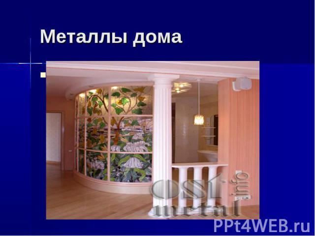 Металлы дома Разве у вас дома нет ничего металлического? Например декоративные лампы или ширмы. Они очень украшают квартиру и создают уют.