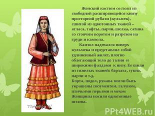 Женский костюм состоял из свободной расширяющейся книзу просторной рубахи (кульм