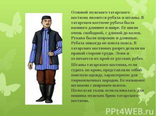 Основой мужского татарского костюма является рубаха и штаны. В татарском костюме