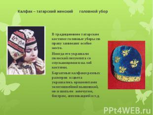 Калфак – татарский женский головной убор В традиционном татарском костюме головн