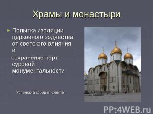 Храмы и монастыри Попытка изоляции церковного зодчества от светского влияния и с