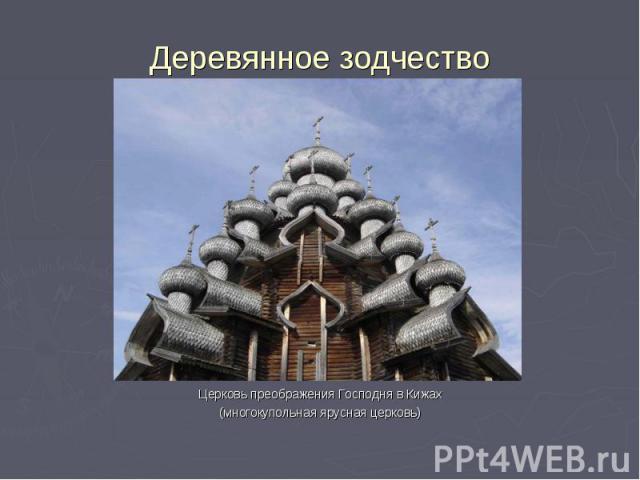 Деревянное зодчество Церковь преображения Господня в Кижах (многокупольная ярусная церковь)