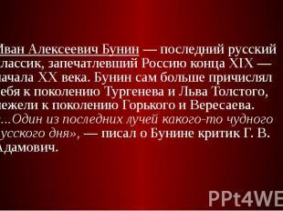 Иван Алексеевич Бунин — последний русский классик, запечатлевший Россию конца XI