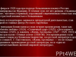 В феврале 1920 года при подходе большевиков покинул Россию. Эмигрировал во Франц