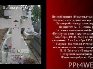 По сообщению «Издательства имени Чехова», в последние месяцы жизни Бунин работал