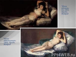 """""""Маха одетая» Ок.1803, Прадо, Мадрид """"Маха одетая» Ок.1803, Прадо, Мад"""