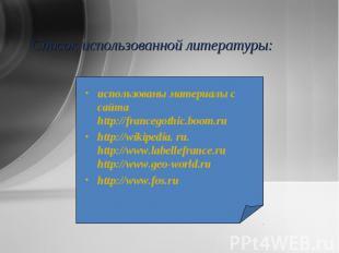 использованы материалы с сайта http://francegothic.boom.ru использованы материал