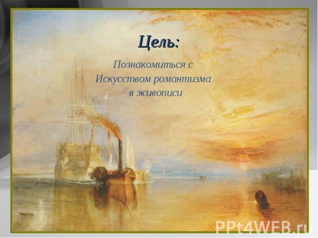 Познакомиться с Познакомиться с Искусством романтизма в живописи
