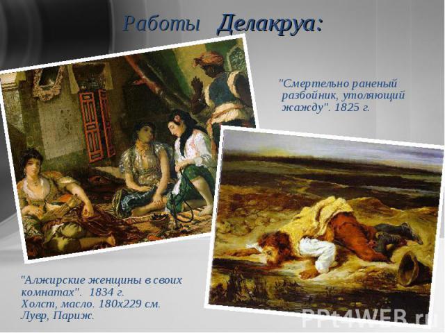 """Алжирские женщины в своих комнатах"". 1834 г. Холст, масло. 180х229 см. Лувр, Париж. ""Алжирские женщины в своих комнатах"". 1834 г. Холст, масло. 180х229 см. Лувр, Париж."