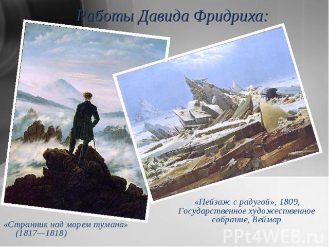 «Странник над морем тумана» (1817—1818) «Странник над морем тумана» (1817—1818)