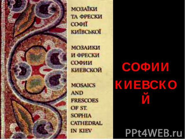 МОЗАИКИ и ФРЕСКИ СОФИИ КИЕВСКОЙ