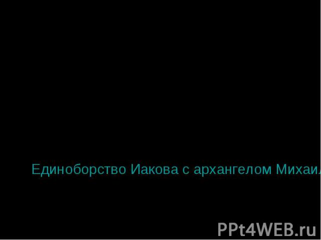 Северный неф, надо полагать— не без участия Ярослава, был отдан великомученику Георгию, чье имя носил в крещении киевский князь. Крайний южный неф посвящен архангелу Михаилу, очень почитаемому в Древней Руси как покровитель воинов и ратного де…