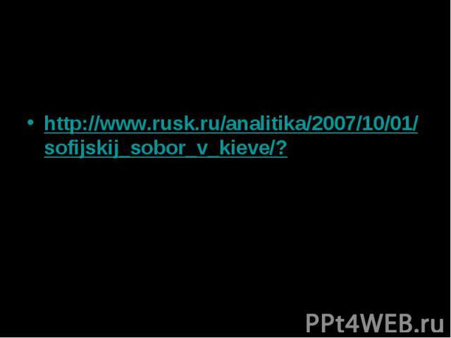 www.school.edu.ru www.school.edu.ru http://www.rusk.ru/analitika/2007/10/01/sofijskij_sobor_v_kieve/?