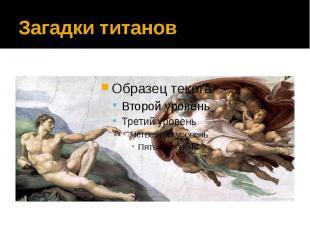 Загадки титанов