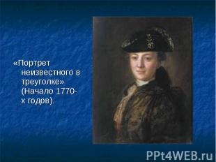 «Портрет неизвестного в треуголке» (Начало 1770-х годов). «Портрет неизвестного