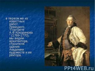 """в первом же из известных работ Левицкого, """"Портрете А.Ф.Кокоринова"""" (1"""