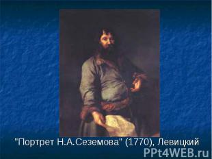 """""""Портрет Н.А.Сеземова"""" (1770), Левицкий """"Портрет Н.А.Сеземова&quo"""