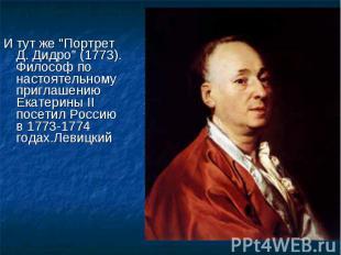 """И тут же """"Портрет Д. Дидро"""" (1773). Философ по настоятельному приглаше"""