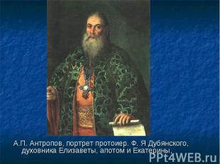А.П. Антропов, портрет протоиер. Ф. Я Дубянского, духовника Елизаветы, апотом и