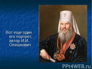 Вот еще один его портрет, автор И.И. Олешкович Вот еще один его портрет, автор И