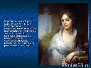 Боровиковский.«Портрет М.И.Лопухиной (1797)» Естественная непринужденность сквоз