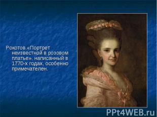 Рокотов.«Портрет неизвестной в розовом платье», написанный в 1770-х годах, особе