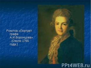 Рокотов.«Портрет графа А.И.Воронцова». (Около 1765 года.) Рокотов.«Портрет графа