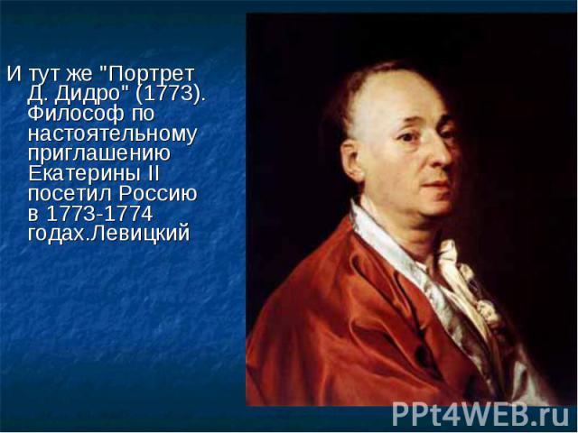"""И тут же """"Портрет Д. Дидро"""" (1773). Философ по настоятельному приглашению Екатерины II посетил Россию в 1773-1774 годах.Левицкий И тут же """"Портрет Д. Дидро"""" (1773). Философ по настоятельному приглашению Екатерины II посетил Росси…"""