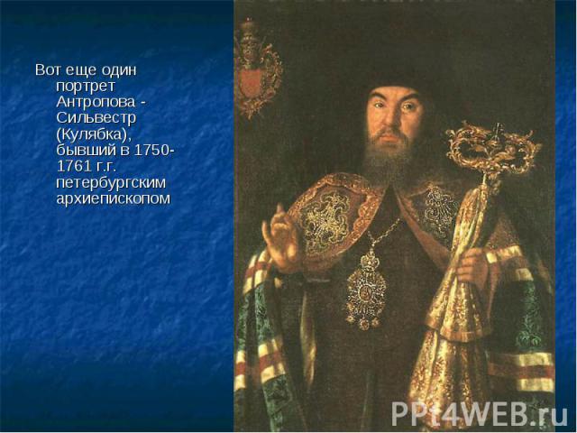Вот еще один портрет Антропова - Сильвестр (Кулябка), бывший в 1750-1761 г.г. петербургским архиепископом Вот еще один портрет Антропова - Сильвестр (Кулябка), бывший в 1750-1761 г.г. петербургским архиепископом