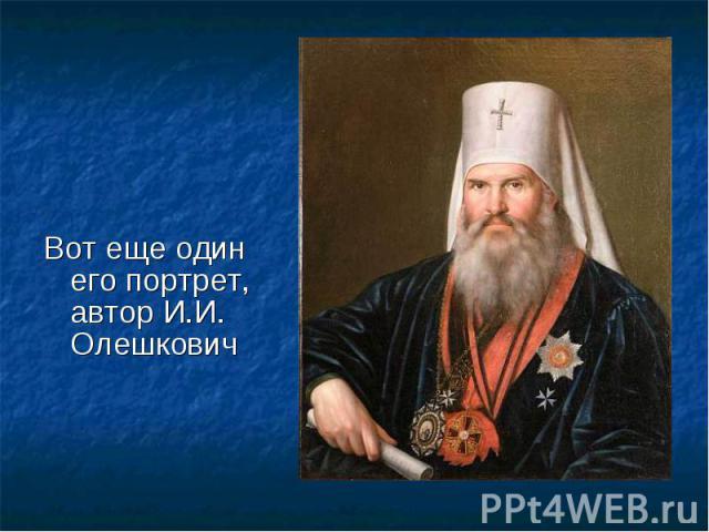 Вот еще один его портрет, автор И.И. Олешкович Вот еще один его портрет, автор И.И. Олешкович