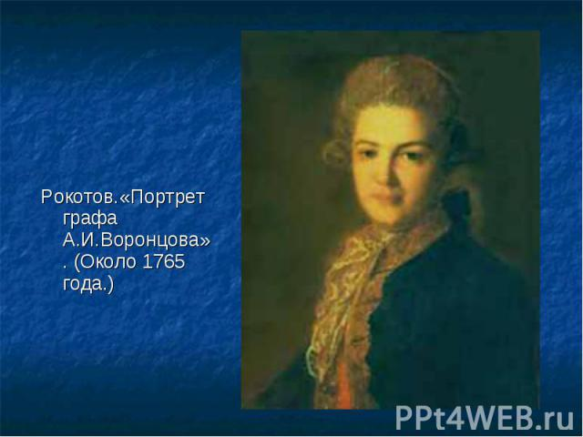 Рокотов.«Портрет графа А.И.Воронцова». (Около 1765 года.) Рокотов.«Портрет графа А.И.Воронцова». (Около 1765 года.)