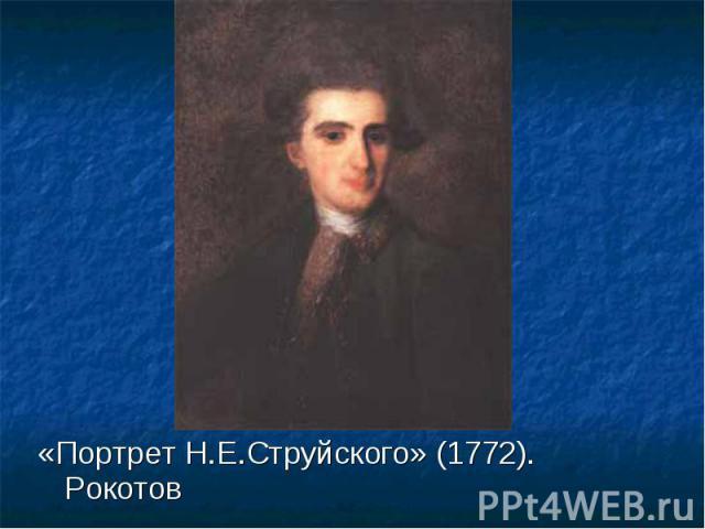 «Портрет Н.Е.Струйского» (1772). Рокотов «Портрет Н.Е.Струйского» (1772). Рокотов