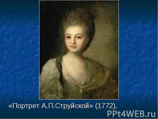 «Портрет А.П.Струйской» (1772). «Портрет А.П.Струйской» (1772).