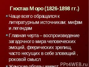 Гюстав Моро (1826-1898 гг.) Чаще всего обращался к литературным источникам: мифа