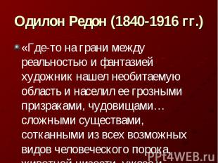 Одилон Редон (1840-1916 гг.) «Где-то на грани между реальностью и фантазией худо