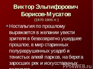 Виктор Эльпифорович Борисов-Мусатов (1870-1905 гг.) Ностальгия по прошлому выраж