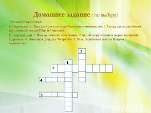 Домашнее задание ( по выбору) *Отгадайте кроссворд: По вертикали: 1. Имя, которо