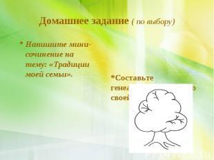 Домашнее задание ( по выбору) * Напишите мини-сочинение на тему: «Традиции моей