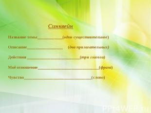 Синквейн Название темы____________(одно существительное) Описание_______________