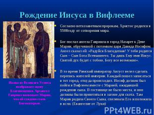 Согласно ветхозаветным пророкам, Христос родился в 5508году от сотворения мира.