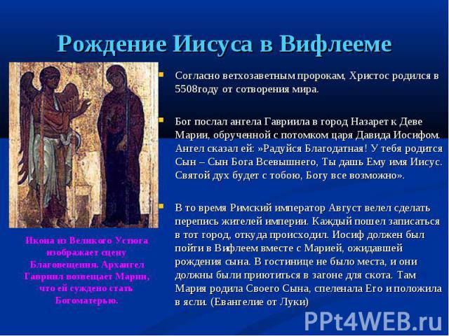 Согласно ветхозаветным пророкам, Христос родился в 5508году от сотворения мира. Согласно ветхозаветным пророкам, Христос родился в 5508году от сотворения мира. Бог послал ангела Гавриила в город Назарет к Деве Марии, обрученной с потомком царя Давид…