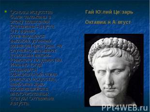 Основы искусства были заложены в эпоху правления Октавиана Августа. Это время, о