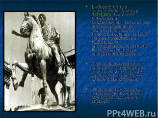 В XII веке статую перенесли на площадьЛатерана. В XV веке ватиканский библ