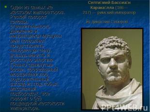Один из самых же жестоких императоров. Резкий поворот головы, стремительность дв