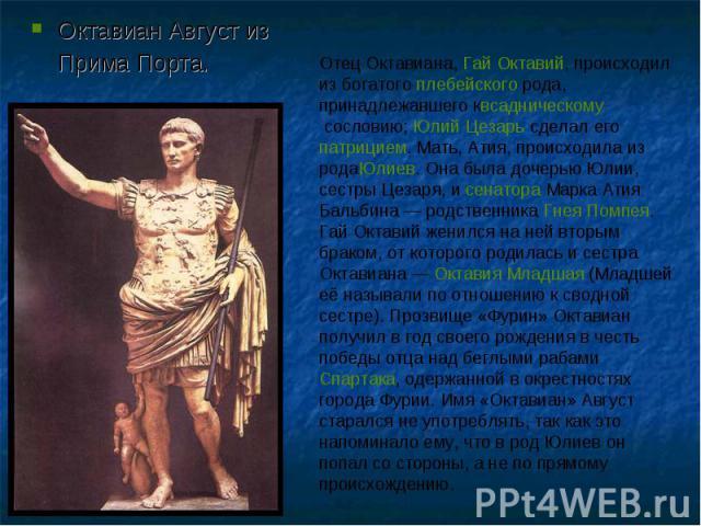 Октавиан Август из Прима Порта. Октавиан Август из Прима Порта.