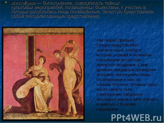 Мисте рии—богослужение, совокупность тайных культовыхмероприятий, посвящённыхбожествам, к участию в которых допускались лишь посвящённые. Зачастую представляли собойтеатрализованныепредставления. Мисте рии—&…